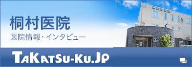 高津区.jp 桐村医院 院長 桐村拡明インタビュー