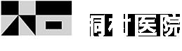 桐村医院|川崎市高津区|内科・消化器科・小児科